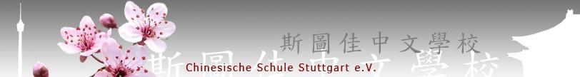 Chinesische Schule Stuttgart